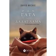 Η γάτα του Δαλάι Λάμα