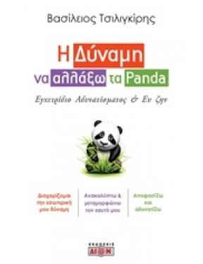 Η δύναμη να αλλάξω τα Panda