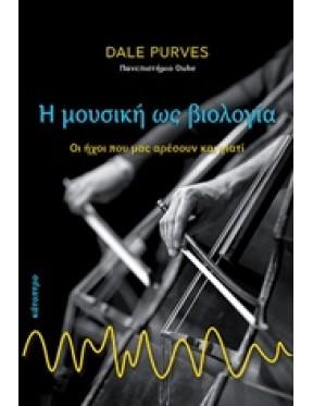 Η μουσική ως βιολογία