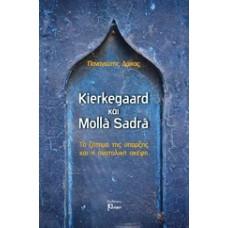 Kierkegaard και Molla Sadra