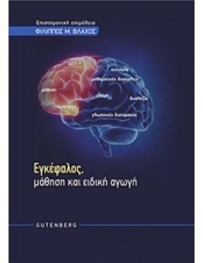 Εγκέφαλος, μάθηση και ειδική αγωγή