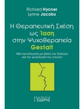 Η θεραπευτική σχέση ως ίαση στην ψυχοθεραπεία Gestalt