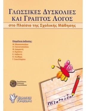 Γλωσσικές δυσκολίες και γραπτός λόγος στο πλαίσιο της σχολικής μάθησης