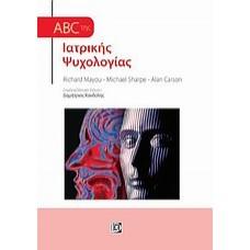 ABC της ιατρικής ψυχολογίας