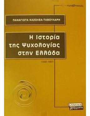 Η ιστορία της ψυχολογίας στην Ελλάδα 1830-1987