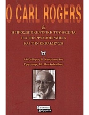 Ο Carl Rogers και η προσωποκεντρική του θεωρία για την ψυχοθεραπεία και την εκπαίδευση