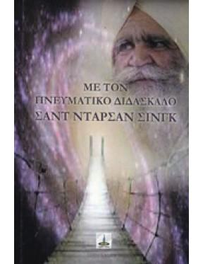 Με τον πνευματικό διδάσκαλο Σάντ Ντάρσαν Σίνγκ