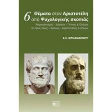 6 θέματα στον Αριστοτέλη από ψυχολογικής σκοπιάς