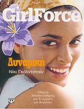 Girlforce: Δυναμική