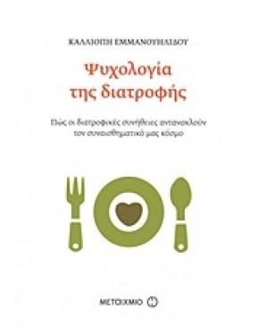 Ψυχολογία της διατροφής