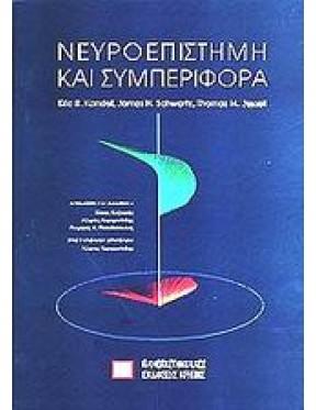 Νευροεπιστήμη και συμπεριφορά