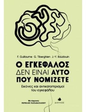 Ο εγκέφαλος δεν είναι αυτό που νομίζετε