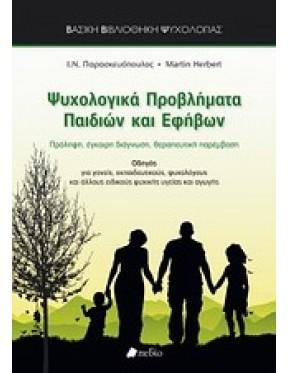 Ψυχολογικά προβλήματα παιδιών και εφήβων