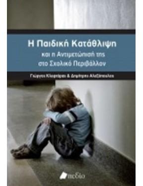 Η παιδική κατάθλιψη και η αντιμετώπισή της στο σχολικό περιβάλλον