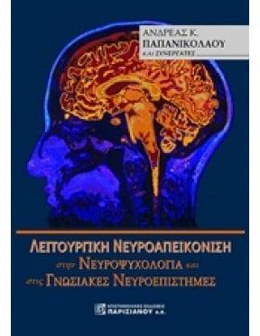 Λειτουργική νευροαπεικόνιση στην νευροψυχολογία και στις γνωσιακές νευροεπιστήμες