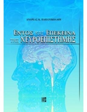 Εντός και επέκεινα της νευροεπιστήμης