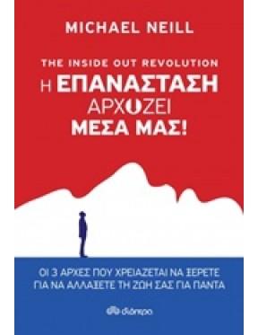 The Inside Out Revolution: Η επανάσταση αρχίζει μέσα μας