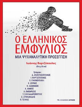 Ο ελληνικός εμφύλιος: Μια ψυχαναλυτική προσέγγιση