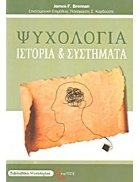 Ψυχολογία