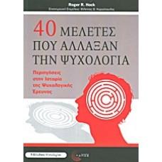 40 μελέτες που άλλαξαν την ψυχολογία