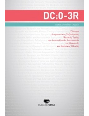 DC0-3R Σύστημα διαγνωστικής ταξινόμησης ψυχικής υγείας και αναπτυξιακών διαταραχών της βρεφικής και νηπιακής ηλικίας