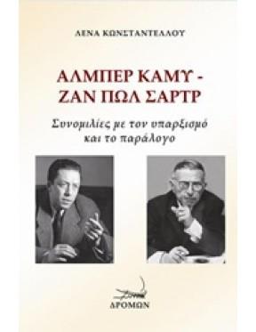 Άλμπερ Καμύ - Ζαν Πωλ Σαρτρ: Συνομιλίες με τον υπαρξισμό και το παράλογο