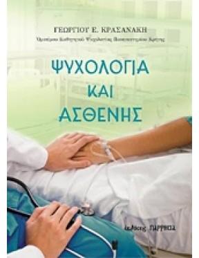 Ψυχολογία και ασθενής