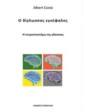 Ο δίγλωσσος εγκέφαλος