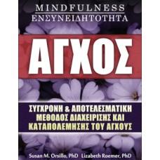 Άγχος, Mindfulness, Ενσυνειδητότητα