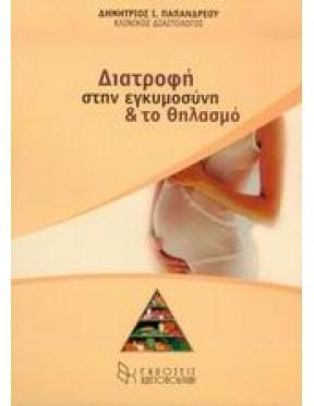 Διατροφή στην εγκυμοσύνη και το θηλασμό