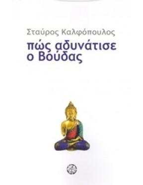 Πώς αδυνάτισε ο Βούδας