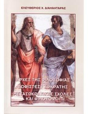 Αρχές της φιλοσοφίας. Σοφιστές - Σωκράτης. Μετασωκρατικές σχολές και φιλόσοφοι