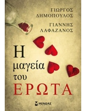 Η μαγεία του έρωτα