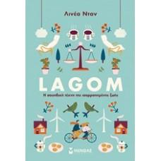 Lagom: Η σουηδική τέχνη της ισορροπημένης ζωής