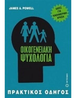 Οικογενειακή ψυχολογία