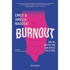 Burnout: Πώς θα βγείτε από τον κύκλο του στρες