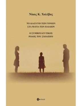 Το διαζύγιο των παιδιών στα μάτια των παιδιών: Ο συμβουλευτικός ρόλος του σχολείου