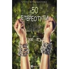 50 στερεότυπα