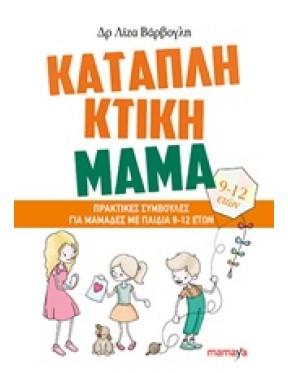 Καταπληκτική μαμά: Πρακτικές συμβουλές για μαμάδες με παιδιά 9-12 ετών