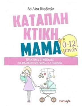 Καταπληκτική μαμά: Πρακτικές συμβουλές για μαμάδες με παιδιά 0-12 μηνών