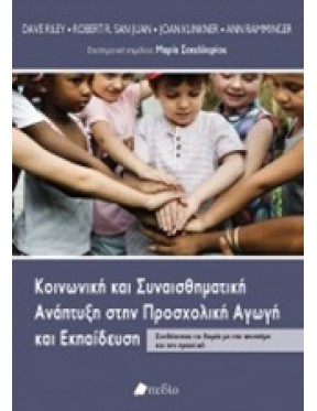 Κοινωνική και συναισθηματική ανάπτυξη στην προσχολική αγωγή και εκπαίδευση