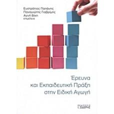 Έρευνα και εκπαιδευτική πράξη στην ειδική αγωγή