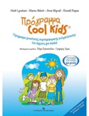 Πρόγραμα Cool Kids: Τετράδιο εργασιών για γονείς
