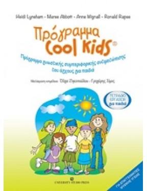 Πρόγραμα Cool Kids: Τετράδιο εργασιών για παιδιά