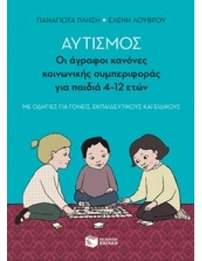 Αυτισμός: Οι άγραφοι κανόνες κονωνικής συμπεριφοράς για παιδιά 4-12 ετών