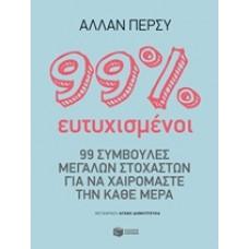 99% ευτυχισμένοι