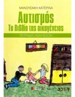 Αυτισμός, Το βιβλίο της οικογένειας