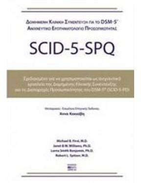 Δομημένη κλινική συνέντευξη για τις διαταραχές της προσωπικότητας DSM-5