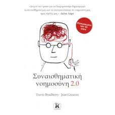 Συναισθηματική νοημοσύνη 2.0