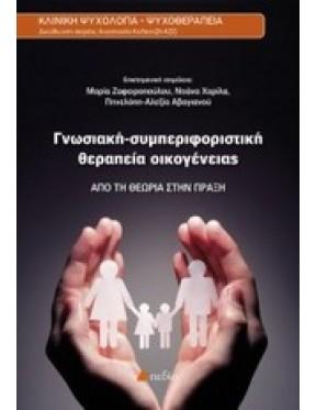 Γνωσιακή-συμπεριφοριστική θεραπεία οικογένειας